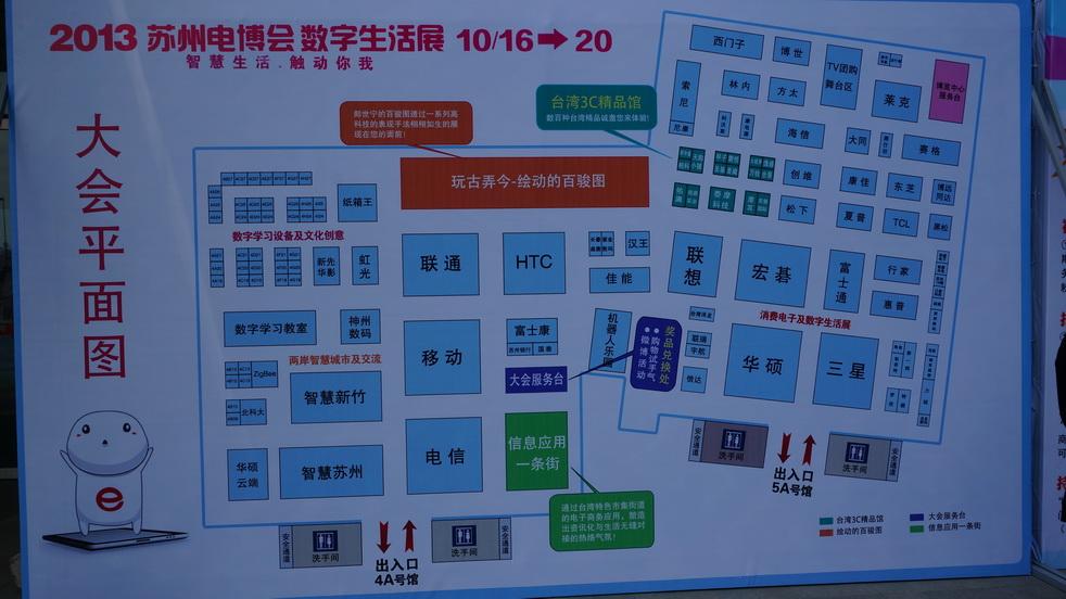suzhoudianbohui2013_70