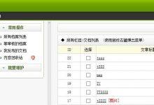 织梦dedecms 5.7 信息发布员权限设定自动审核