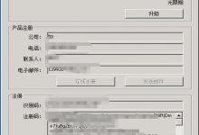 威盾viacontrol加密服务器重装过程