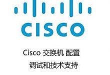 思科cisco 命令整理(3750)-新席地网博客