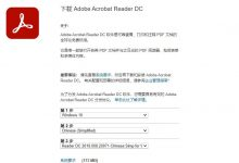 chrome及Adobe Acrobat Reader离线安装包下载方法-新席地网博客