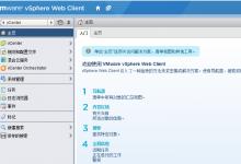 虚拟机服务器vmware vcenter vsphere 5.5更改管理员密码-新席地网博客