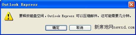 Outlook Express提示压缩邮件丢失问题的解决方法-新席地网博客