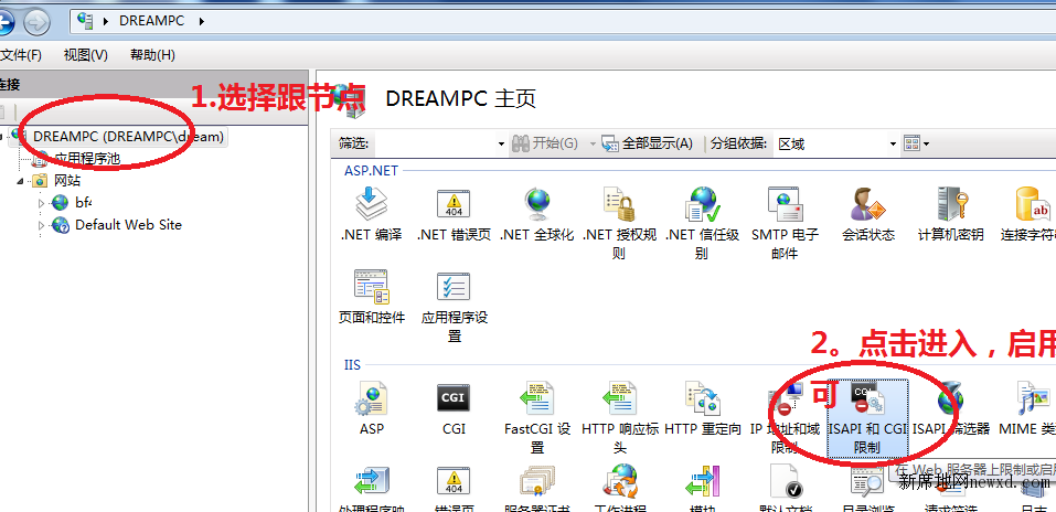 iis 7下网站ASP APSX NET网站服务器重装记录